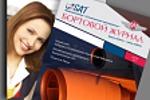 Разработка обложки для журнала авиакомпании.