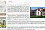Оптимизация и копирайтинг для тематики строительство коттеджей