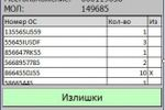 Tерминал сбора данных MS Windows CE v.6.0. Инвентаризация