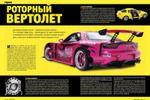 верстка журнал XXL статья автомобили