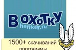 """Продвижение группы ВК """"В охотку!"""""""