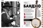 банджо верстка разворот XXL