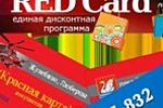 """""""RedCard"""" - Facebook продвижение компании"""