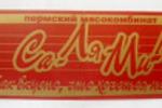 Название и слоган для линейки салями