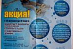 концепция и текст акции по продвижению аквааэробики