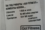 Концепция рекламной акции фитнес клуба 2