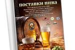 """Модуль в журнал """"Поставки пива"""""""
