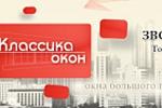 """Лого для корпоративного сайта """"Классика окон"""""""