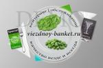 Логотип для кейтеринг-компании