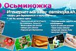 Евро флаер для интернет магазина Осьминожка