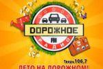 РЕКЛАМНЫЙ РОЛИК дорожное радио