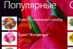 Мобильное приложение салона цветов MareDiFior