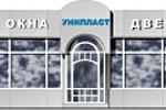 офис фирмы Унипласт