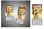 Дизайн упаковки сигарет