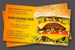 1001 Шаблон визиток для типографии_категория Еда
