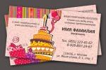 1001 Шаблон визиток для типографии_категория Праздник