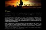 Школа северной традиции NORDHEIM