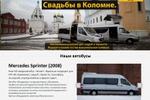 Автомобили Eurobus