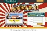 "Landing-page ""Разработка продающих страниц"""