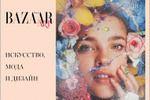 печатная реклама Harper's Bazaar в Ведомости