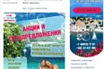 """Дизайн и продвижение группы """"DSA Черногория / Montenegro"""""""