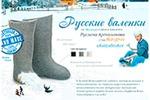 """Лендинг """"Русские валенки"""""""