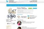 Babyrad - детские коляски и принадлежности