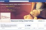 "Дизайн страницы  ""100 медведей"" (Шапка)"
