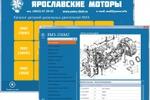 Каталог деталей дизельных двигателей ЯМЗ