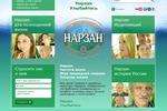 Сайт компании Нарзан