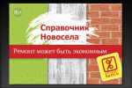 Cправочника Новосела - Разработка дизайна обложки