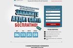 """Landing-page """"Услуги продвижения сайтов в яндекс и google"""""""