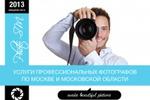 Презентация для фото студии