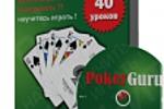Школа покера на 7 дисках