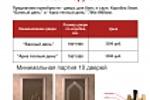 Распродажа Двери А4