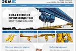 ЭКМ - производство мостовых кранов