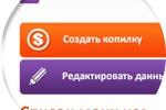 сайт-копилка: кабинет пользователя