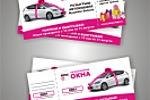 Лотерейные билеты к розыгрышу автомобиля