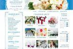 Сайт свадебной студии