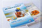 Дизайн каталога вибропрессующего оборудования