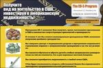 Рекламная листовка о программе ЕВ-5 Формат A4