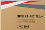 Макет конверта из крафт-бумаги для арх. бюро Проект-Коттедж 2