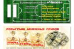 Букмекерская контора «Чехов»