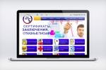 Дизайн сайта http://ural-ekspert.com/
