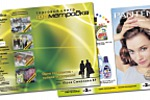 Разнообразные рекламные издания.