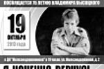 Афиша В.Высоцкий