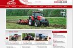 Тракторы Камтз