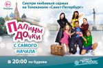 "для телеканала ""Санкт-Петербург"""