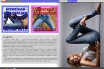 Сайт для компании Gloria Jians