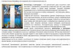 Пресс-релиз к открытию Софитта